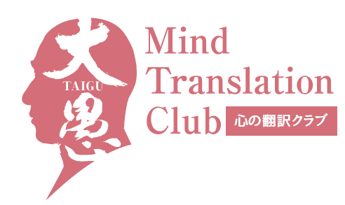 大愚和尚《心の翻訳》クラブ