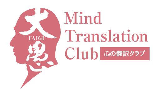 Osho Taigu's Heart of Buddha